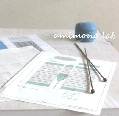 手編み製図 編み物教室 横浜 jw_cad