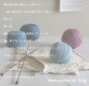 手編みのある暮らし おしゃれニット