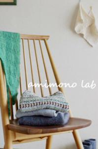 手編み 編み物教室 横浜 フェアアイル 手紡ぎ
