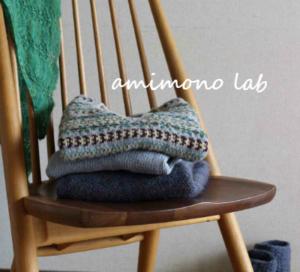 フェアアイル 三國万里子 編み物教室 横浜