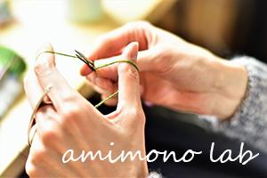 編み物教室amimonolab