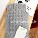 編み物教室あみらぼベスト
