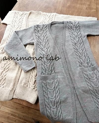 手編みロングカーディ