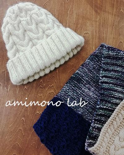 手編み初心者