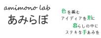 横浜 編み物教室「あみらぼ」 amimono lab